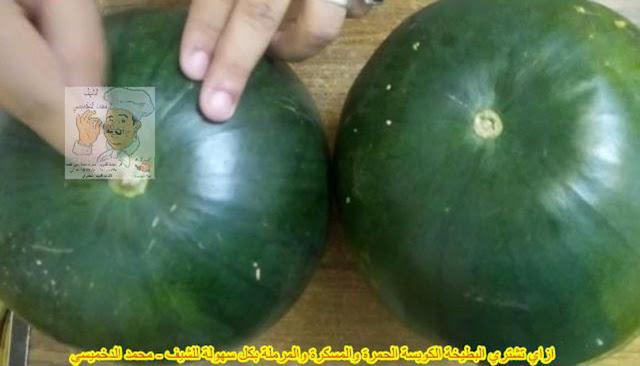 ازاي تشتري البطيخة الكويسة الحمرة والمسكرة والمرملة بكل سهولة للشيف - محمد الدخميسي