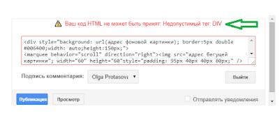 Ваш код HTML не может быть принят. Недопустимый тэг DIV.