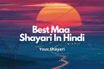 The Best Ever Maa Shayari In Hindi