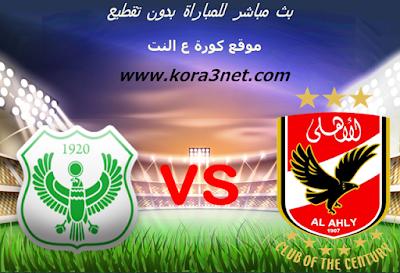 موعد مباراة الاهلى والمصرى اليوم 14-2-2020 الدورى المصرى