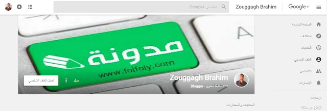 جوجل بلس Google+ plus