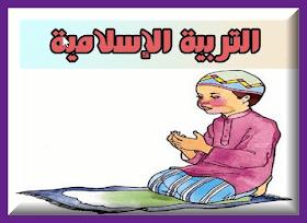 المراجع التربوية مادة التربية الاسلامية الثانوي الإعدادي والتأهيلي العمومي والخصوصي