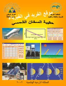 تحميل كتاب السخان الشمسي pdf، أنواع السخانات الشمسية، الطاقة الشمسية والإشعاع الشمسي، تطبيقات الطاقة الشمسية، مبادئ في القوانين الفيزيائية التي تحتاج إليها، سخان مركزي بالطاقة الشمسية، تجربة السخان الشمسي، تنظيف السخان الشمسي، منظومة تسخين المياه بالطاقة الشمسية، اللاقط الشمسي، طرق تطوير السخان الشمسي، تدفئة برط السباحة، اقتصاديات السخان الشمسي pdf