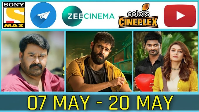 5 New Upcoming South Hindi Dubbed Movies In May 2021, Confirm Release Date, Big Brother