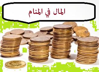 المال في المنام للعزباء و المتزوجة و الحامل لابن سيرين و النابلسي و ابن شاهين