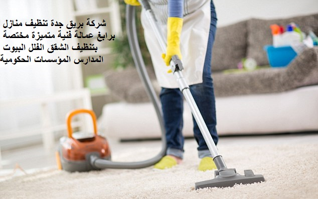 شركة تنظيف منازل برابغ , شركة غسيل منازل برابغ , شركة تنظيف منازل بالبخار برابغ , نظافة المنزل المجال سيرفس للتنظيف , المجال للتنظيف , تنظيف البيت بساعه , تنظيف المطبخ بالصور قبل وبعد , تنظيف المنزل بالساعات ينبع , تنظيف منازل , جلي بلاط برابغ , خدمة التنظيف بالساعة , راحة شركات التنظيف رابغ , شركة برابغ , تجفيف الموكيت من الماء , شركة تنظيف منازل برابغ , حور رابغ شركة , غسيل البيوت في رابغ , شركة ترتيب وتنظيف المنازل برابغ , مكتب تنظيف منازل برابغ , شركة رسمية لتنظيف المنازل برابغ , مؤسسة رسمية لتنظيف المنازل برابغ , مين جربت شركات تنظيف المنازل برابغ , تجربتي مع شركة تنظيف منازل برابغ , كم أسعار شركات تنظيف المنازل برابغ , أسعار و أرقام شركات تنظيف المنازل برابغ  , شركة تنظيف منازل برابغ , تنظيف منازل برابغ عمالة فليبينية , شركات تنظيف منازل برابغ عمالة فليبينية , شركه تنظيف الاسبلت ف المنزل , غسيل سجاد حي الرحيلي , عمالة تنضيف المنزل بساعه , غسيل الشقق , غسيل الموكيت بالبخار , كلمه صغيره عن يومي لتنظيف المنزل , مين جربت شركات تنظيف المنازل برابغ , شركات تنظيف منازل , شركة سوبر كلين رابغ , عاملات نظافة برابغ , خدمات تنظيف المنازل , شركه تنظيف سجاد برابغ , كم اسعار شركات تنظيف المنازل , شركة تنظيف برابغ
