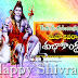 Happy Shivratri Telugu Sms, Message and Whatsapp Status Images