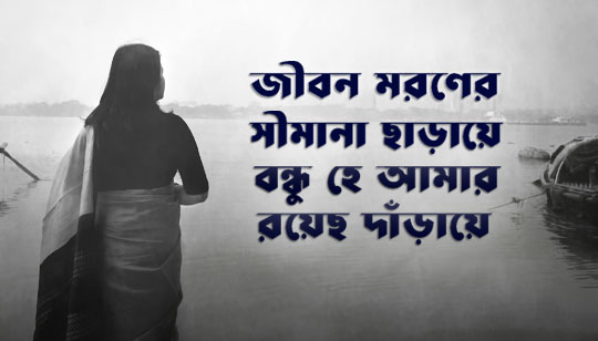 Jibono Moroner Shimana Charaye Lyrics Rabindra Sangeet