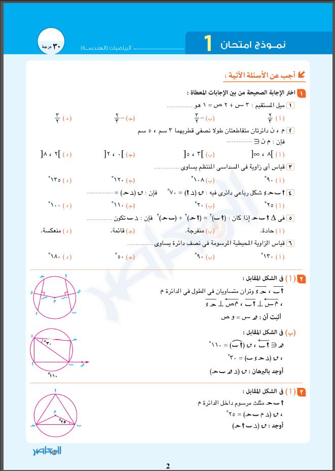 نماذج امتحانات المعاصر والإمتحان فى الهندسة مع نموذج اجابة للصف الثالث الإعدادى الترم الثانى 2021