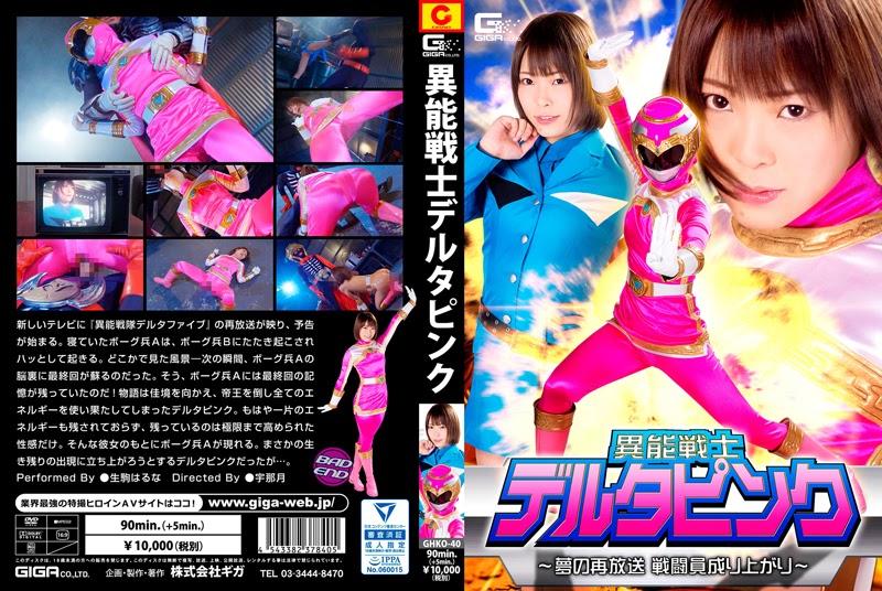 GHKO-40 Delta Pink -Dream Rebroadcast Combatant's Upstart-