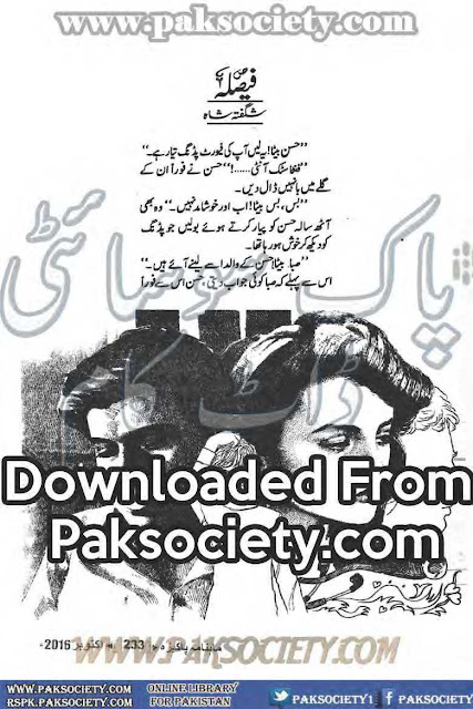Faisla novel by Shagufta Shah Online Reading