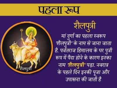 मूलाधार चक्र को जाग्रत करें नवरात्रि के प्रथम दिन माता शैलपुत्री की आराधना सें - योग गुरु पंकज शर्मा