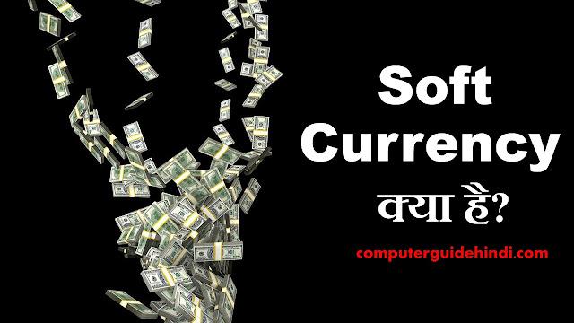 Soft Currency क्या है?
