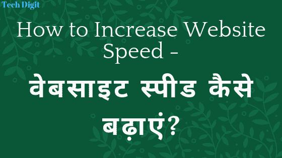 How to Increase Website Speed - वेबसाइट स्पीड कैसे बढ़ाएं??