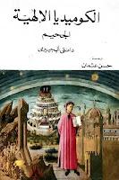 كتاب الكوميديا الإلهية  الجحيم
