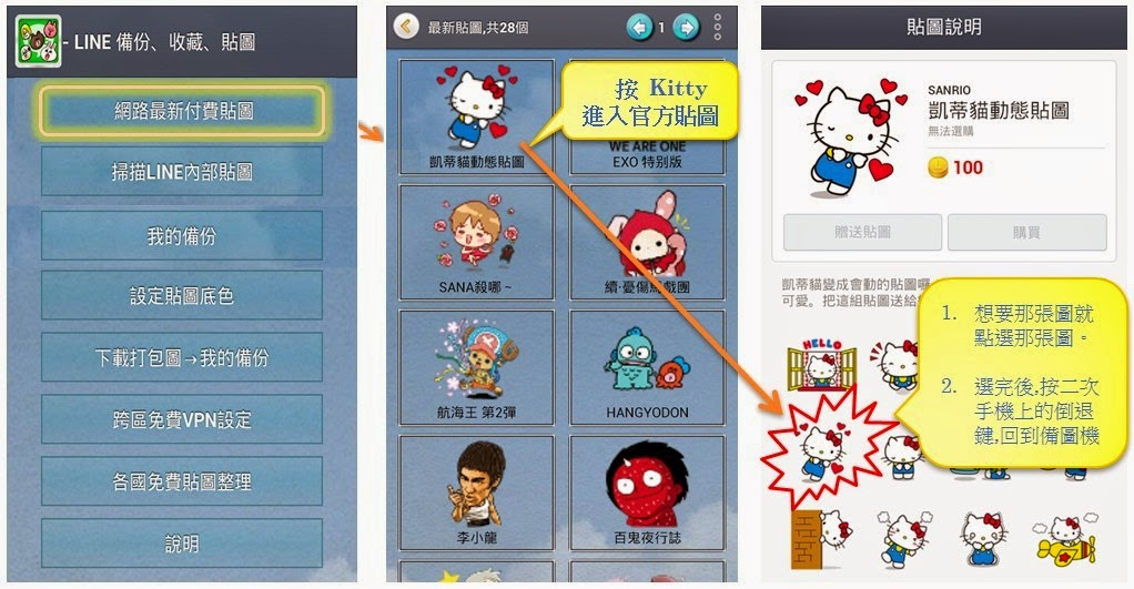 介紹好用的App工具: [分享] 要什麼圖。就有什麼圖。要多少圖。就能得到多少圖。LINE 備圖機 備份貼圖