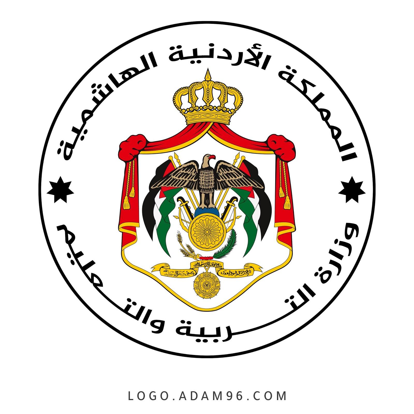 شعار وزارة التربية والتعليم المملكة الأردنية الهاشمية بجودة
