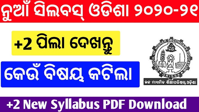 [New] CHSE Odisha New Syllabus 2020-21 PDF Download Arts Commerce Science