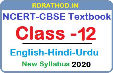 NCERT Class 12 Textbooks