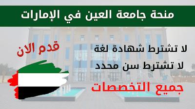 قدم الان علي منحة جامعة العين في الإمارات العربية المتحدة 2021