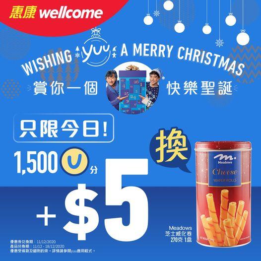 惠康: 1500 yuu積分 + $5換Meadows芝士威化卷 至12月11日