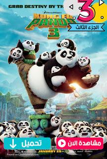 مشاهدة وتحميل فيلم كونغ فو باندا الجزء الثالث Kung Fu Panda 3 2016 مترجم عربي