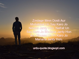 Emotional Urdu Quotes