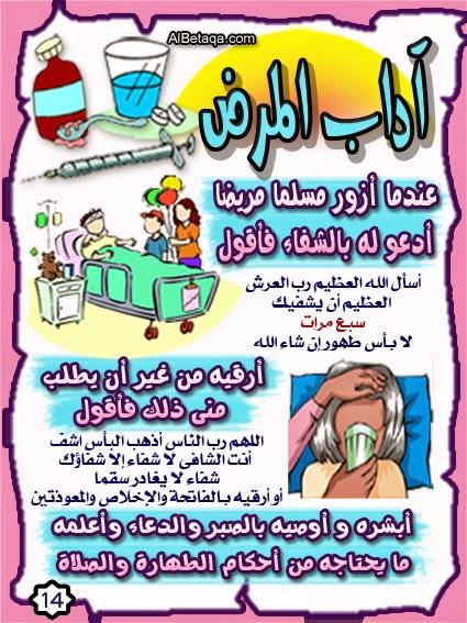 تعليم الطفل آداب الاسلام  بطاقات ملونة