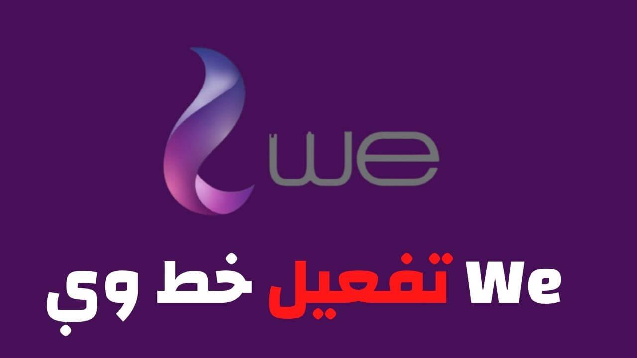 طريقة تفعيل خط We وي المصرية للإتصالت 2021