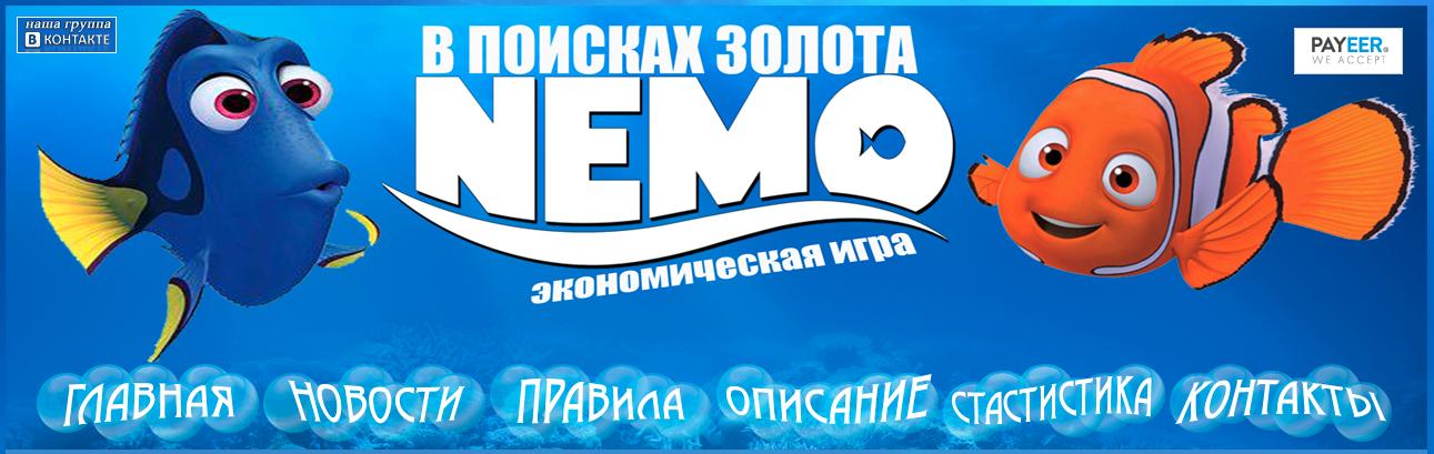 NemoGame.ru - Отзывы, развод, мошенники, сайт платит деньги?
