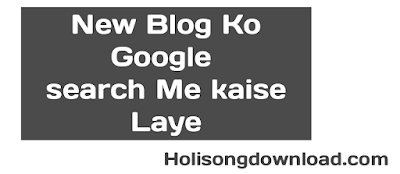 New Blog Ko Google search Me kaise Laye