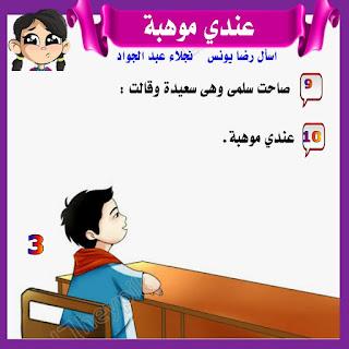 مذكرة شرح درس عندي موهبة للصف الثاني الابتدائي الترم الاول للاستاذة نجلاء عبد الجواد