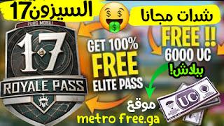 موقع metro free.ga يمنحك شدات ببجي والسيزون 17 مجانا
