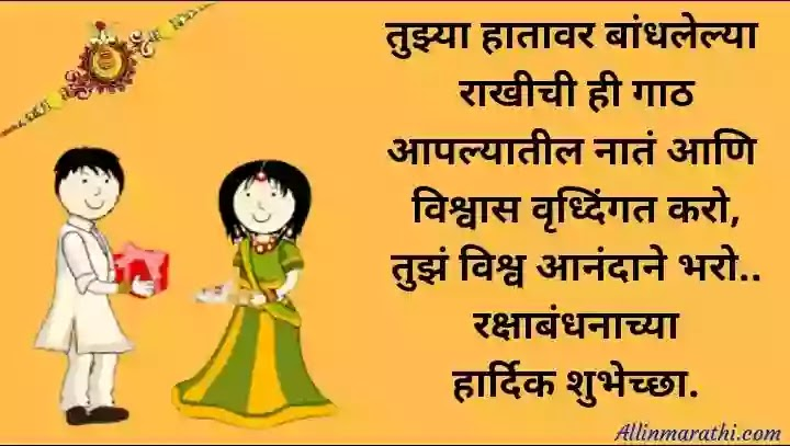 Rakshabadhan wishes for brother