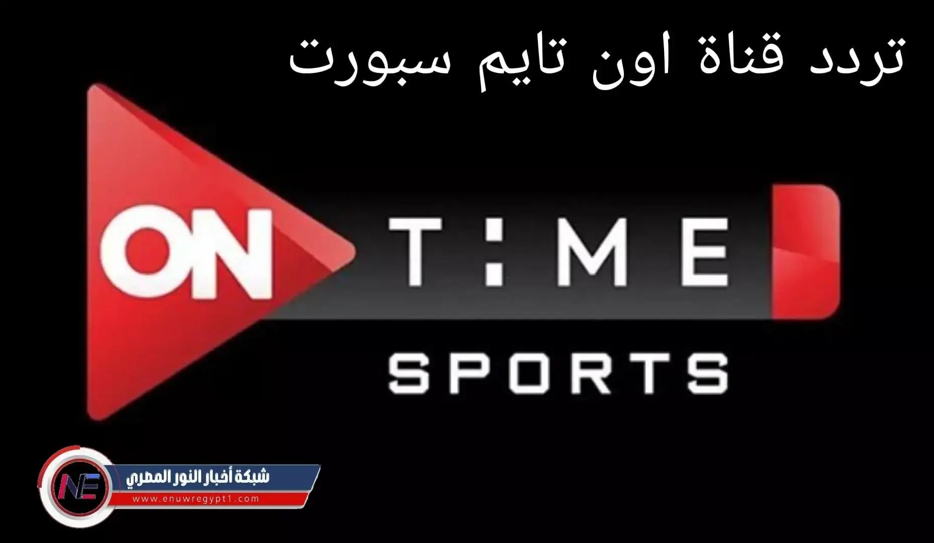 استقبل تردد قناة أون تايم سبورت ON Time sport HD الجديد 2021 علي النايل سات