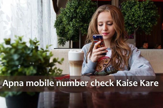 Apna Mobile Number Check Kaise Kare