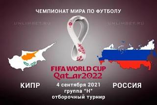 Кипр – Россия где СМОТРЕТЬ ОНЛАЙН БЕСПЛАТНО 4 СЕНТЯБРЯ 2021 (ПРЯМАЯ ТРАНСЛЯЦИЯ) в 19:00 МСК.