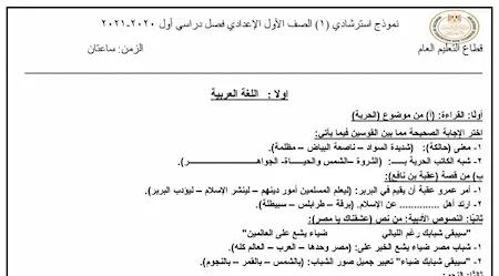 نماذج امتحانات الوزارة الاسترشادية اولى اعدادى 2021