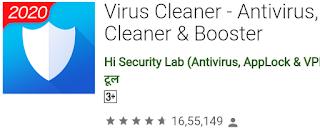 फोन साफ करने वाला ऐप्स डाउनलोड, मोबाइल से वायरस हटाने का एप्स, मोबाइल से एंटीवायरस हटाएं ऐप Virus Hatane Wala Best Apps Download