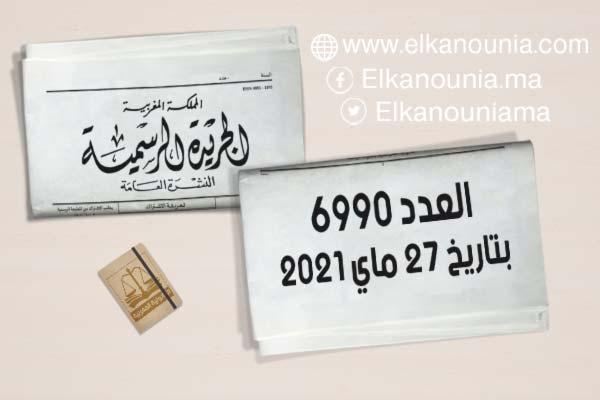 الجريدة الرسمية عدد 6990
