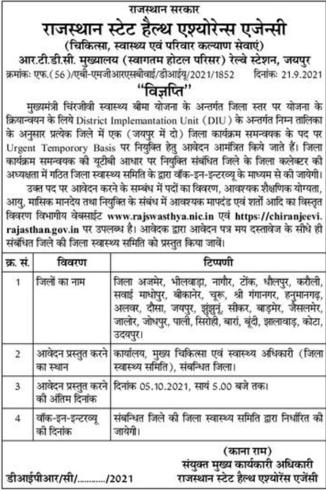 मुख्यमंत्री चिरंजीवी स्वास्थ्य बीमा योजना में जिला कार्यक्रम समन्वयक भर्ती
