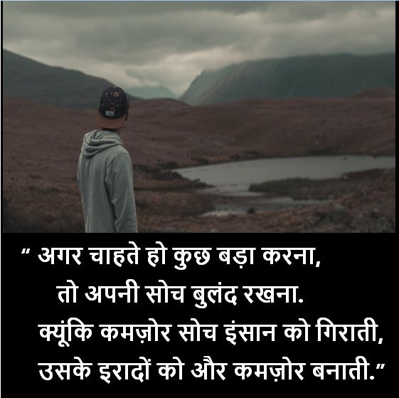 soch shayari images collection, soch shayari images