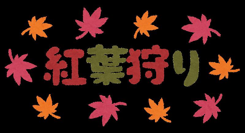 紅葉狩り」のイラスト文字