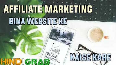 बिना Website के Affiliate Marketing कैसे करे Mobile से