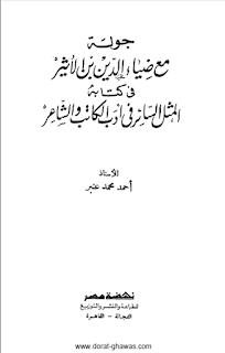 جولة مع ضياء الدين بن الأثير في كتابه المثل السائر في أدب الكاتب والشاعر