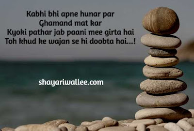 motivational shayari by gulzar