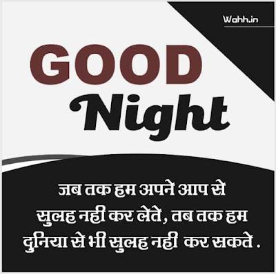 Top Good Night Status In Hindi For Facebook