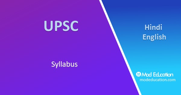 UPSC Syllabus : IAS, IPS, CMS, CGL, SSC, NDA