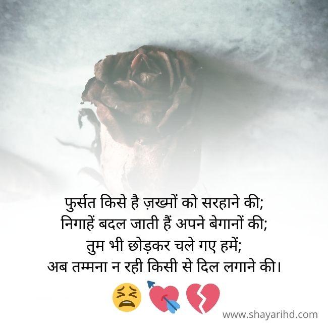 Best Bewafa Status - Bewafai Shayari in Hindi