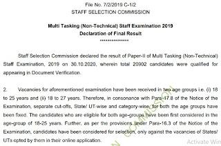 SSC MTS Result notice